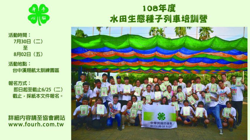 「水田生態種子列車培訓營」