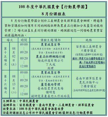 108年度中華民國農會 行動農學園 8月份課表